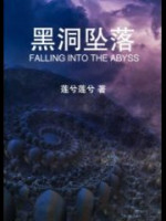 Falling Into The Abyss
