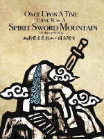 Once Upon A Time There Was A Spirit Sword Mountain