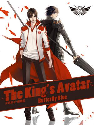 The King's Avatar Chapter 1661